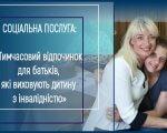 Цьогоріч у Вінницькій області відновлюється соціальна послуга тимчасового відпочинку для батьків або осіб, які їх змінюють, які доглядають за дітьми з інвалідністю від 6 до 18 років. вінницька область, догляд, послуга, тимчасовий відпочинок, інвалідність