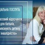 Цьогоріч у Вінницькій області відновлюється соціальна послуга тимчасового відпочинку для батьків або осіб, які їх змінюють, які доглядають за дітьми з інвалідністю від 6 до 18 років