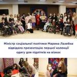 Міністр соціальної політики Марина Лазебна відвідала презентацію першої колекції одягу для підлітків на візках