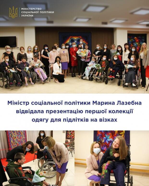 Міністр соціальної політики Марина Лазебна відвідала презентацію першої колекції одягу для підлітків на візках. марина лазебна, колекція одягу, презентація, підліток, інвалідний візок