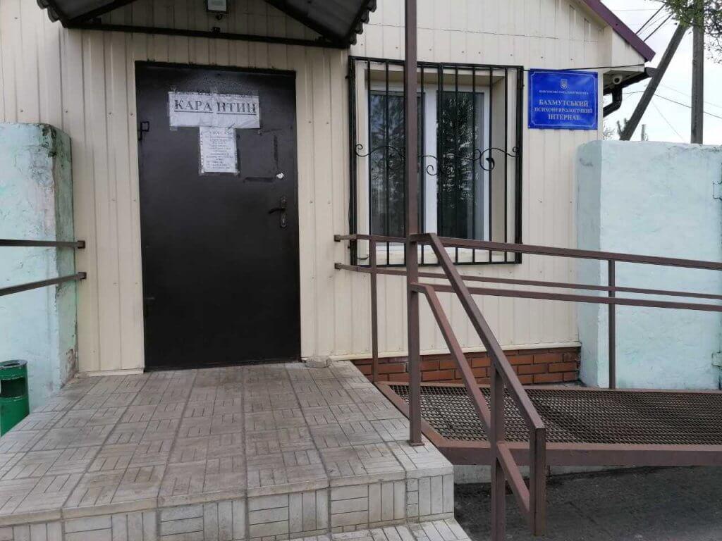 Результати моніторингового візиту до Бахмутського психоневрологічного інтернату. бахмутський психоневрологічний інтернат, моніторинговий візит, недолік, підопічний, інвалідність