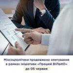 Мінсоцполітики продовжено опитування в рамках ініціативи «Працюй ВІЛЬНО» до 05 червня