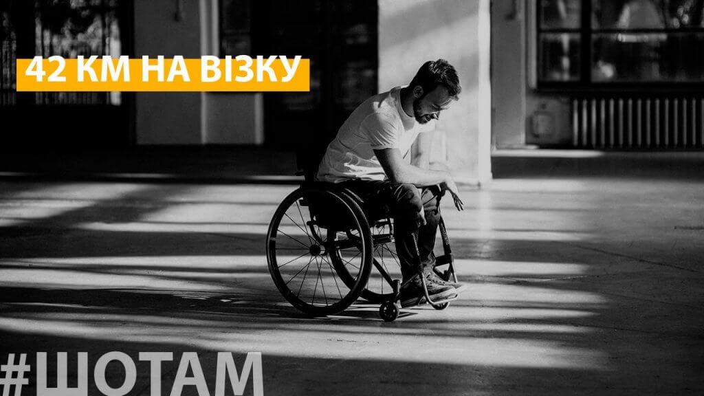 Як засновник Доступно.UA подолав на візку марафон 42 км (ВІДЕО). дмитро щебетюк, доступно.ua, візок, марафон, інвалідність