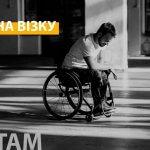Як засновник Доступно.UA подолав на візку марафон 42 км (ВІДЕО)