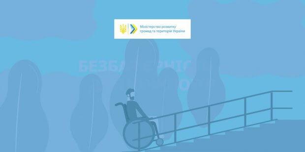 Олексій Чернишов: Уряд затвердив План заходів з реалізації Нацстратегії безбар'єрності в Україні. національна стратегія, уряд, безбар'єрний простір, план заходів, створення