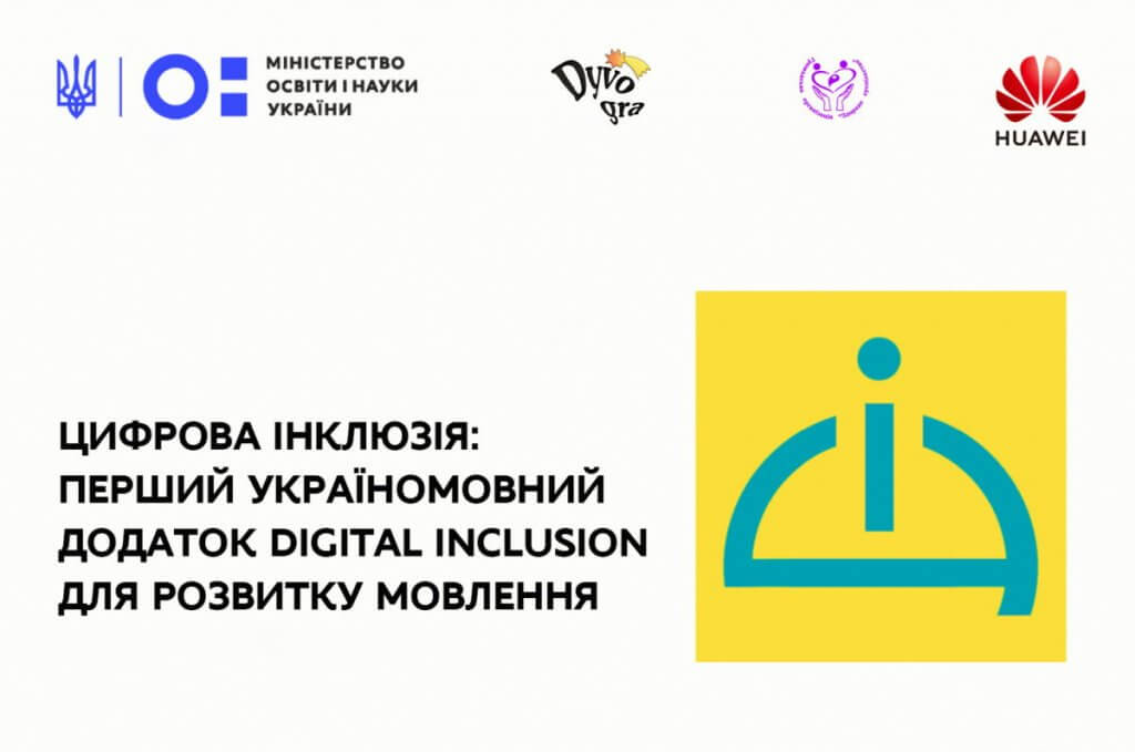 Презентовано перший україномовний мобільний застосунок для розвитку мовлення. digital inclusion, застосунок, комунікація, мобільний додаток, розвиток мовлення