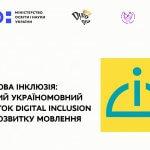 Презентовано перший україномовний мобільний застосунок для розвитку мовлення