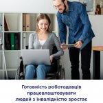 Готовність роботодавців працевлаштовувати людей з інвалідністю зростає