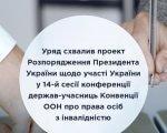 Уряд схвалив проект Розпорядження Президента України щодо участі України у 14-й сесії конференції держав-учасниць Конвенції ООН про права осіб з інвалідністю. конвенція оон, уряд, делегація, конференція, інвалідність