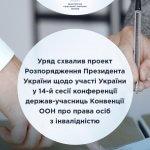 Уряд схвалив проект Розпорядження Президента України щодо участі України у 14-й сесії конференції держав-учасниць Конвенції ООН про права осіб з інвалідністю