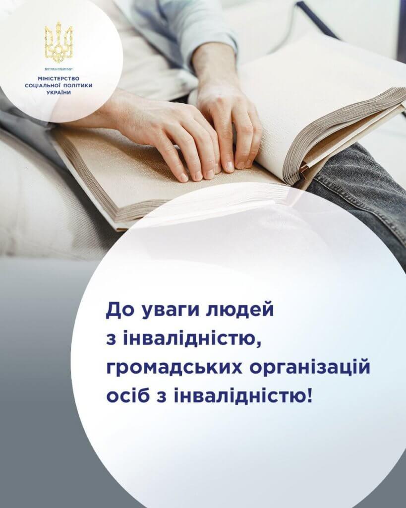 До уваги людей з інвалідністю, громадських організацій осіб з інвалідністю!. громадська організація, допомога, постанова, технічні засоби реабілітації, інвалідність