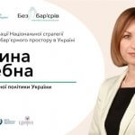 Марина Лазебна, Міністр соціальної політики України, щодо підготовки плану дій з реалізації Національної стратегії зі створення безбар'єрного простору в Україні