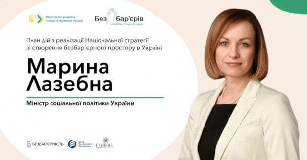 Марина Лазебна, Міністр соціальної політики України, щодо підготовки плану дій з реалізації Національної стратегії зі створення безбар'єрного простору в Україні. марина лазебна, національна стратегія, безбар'єрний простір, суспільство, інвалідність