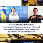 Міністр соціальної політики Марина Лазебна взяла участь у 14-й сесії конференції держав-сторін Конвенції про права осіб з інвалідністю