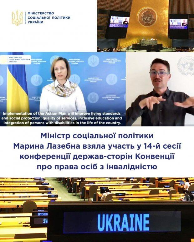 Міністр соціальної політики Марина Лазебна взяла участь у 14-й сесії конференції держав-сторін Конвенції про права осіб з інвалідністю. конвенція, марина лазебна, забезпечення, конференція, інвалідність