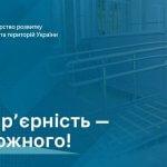 Уряд затвердив порядок улаштування безбар'єрного доступу до будинків