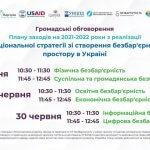 Громадськість запрошують до обговорення Плану заходів з реалізації Нацстратегії безбар'єрності