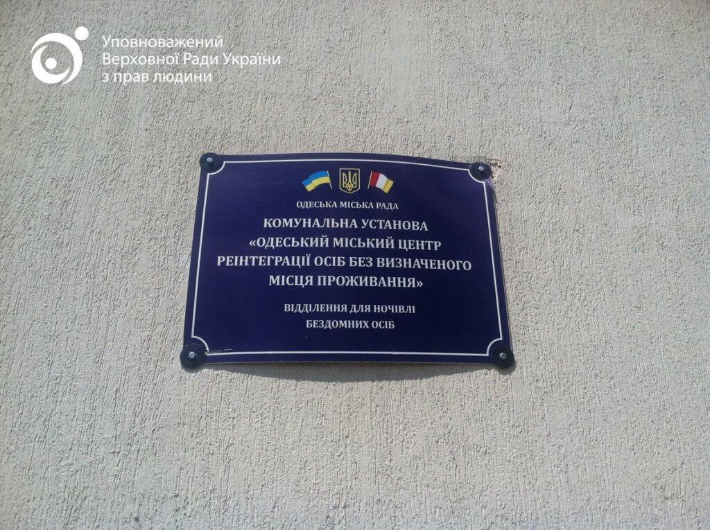 Уповноважений звернулася до міністрів соцполітики та охорони здоров'я, голови Одеської ОДА щодо координації зусиль з відновлення прав осіб з інвалідністю. одеса, уповноважений вру, звернення, пацієнт, інвалідність