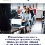 Мінсоцполітики проводить навчання для працівників Фонду соціального захисту інвалідів з питань забезпечення технічними засобами реабілітації