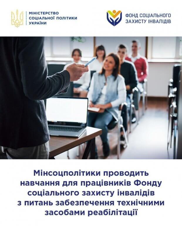 Мінсоцполітики проводить навчання для працівників Фонду соціального захисту інвалідів з питань забезпечення технічними засобами реабілітації. мінсоцполітики, засоби реабілітації, навчання, працівник, фонд соціального захисту інвалідів
