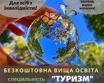 Отримай безкоштовно професію у сфері туризму: можливість для людей з інвалідністю. апсвт, київ, менеджмент, туризм, інвалідність