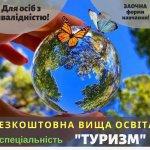 Отримай безкоштовно професію у сфері туризму: можливість для людей з інвалідністю