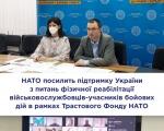 НАТО посилить підтримку України з питань фізичної реабілітації військовослужбовців-учасників бойових дій в рамках Трастового Фонду НАТО. тф нато, ветеран, відеоконференція, військовослужбовець, протезування