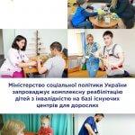 Міністерство соціальної політики України запроваджує комплексну реабілітацію дітей з інвалідністю на базі існуючих центрів для дорослих