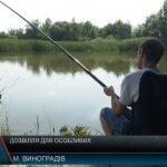 Дозвілля для особливих. Турнір з рибної ловлі (ВІДЕО)