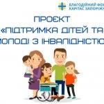БФ «Карітас Запоріжжя» розпочинає проєкт «Підтримка дітей та молоді з інвалідністю»