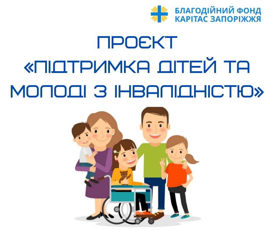 БФ «Карітас Запоріжжя» розпочинає проєкт «Підтримка дітей та молоді з інвалідністю». бф карітас запоріжжя, допомога, проект, соціалізація, інвалідність