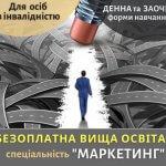 Маркетинг як професія майбутнього: безкоштовні освітні програми для осіб з інвалідністю