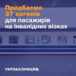 Укрзалізниця придбає 37 пасажирських вагонів для людей, які пересуваються на інвалідних візках
