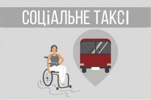 Впроваджується надання транспортної соціальної послуги «Соціальне таксі». бахмут, перевезення, послуга, соціальне таксі, інвалідність
