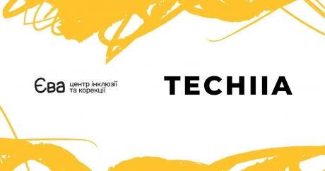 Поблизу Києва запрацював безкоштовний реабілітаційний центр для дітей. київщина, центр єва, лікування, холдинг techiia, інвалідність