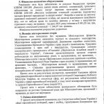 Світлина. В Україні дітям із тяжкими хворобами підвищили розмір допомоги. Закони та права, інвалідність, засідання, допомога, захворювання, хвороба