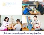 Міністерство соціальної політики України запроваджує комплексну реабілітацію дітей з інвалідністю на базі існуючих центрів для дорослих. мінсоцполітики, діти, захворювання, послуга, інвалідність
