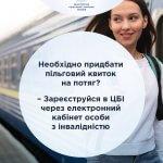 Необхідно придбати пільговий квиток на потяг? – Зареєструйся в ЦБІ через електронний кабінет особи з інвалідністю