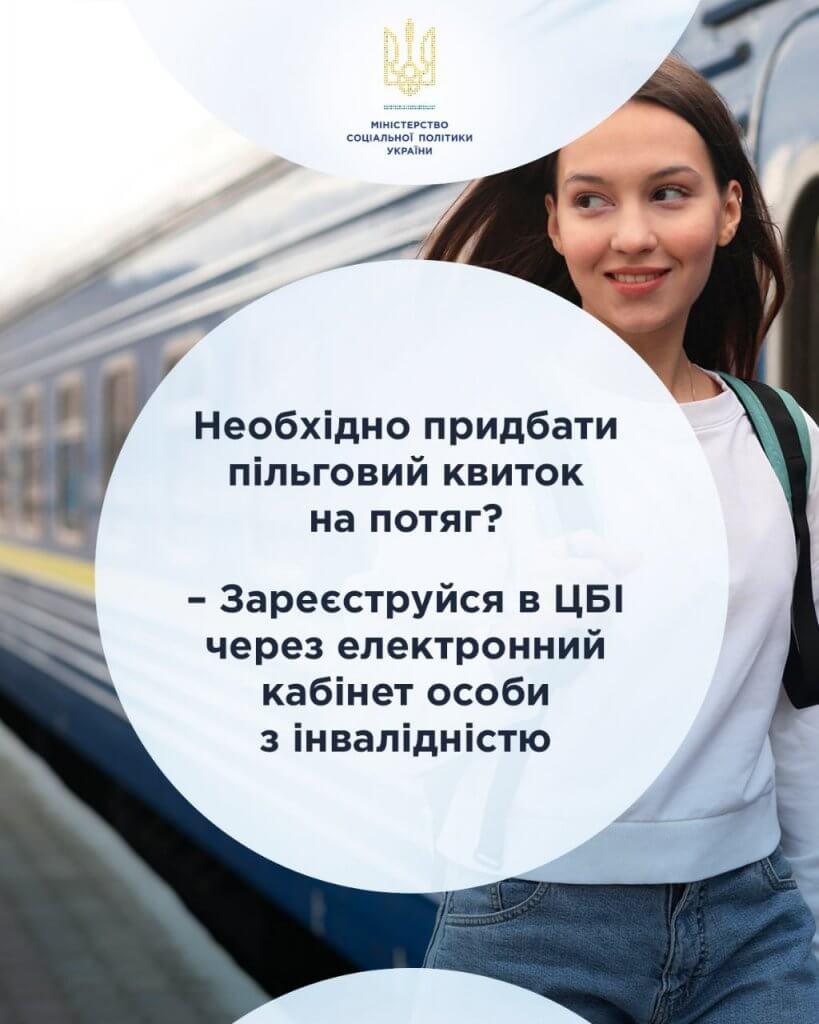 Необхідно придбати пільговий квиток на потяг? – Зареєструйся в ЦБІ через електронний кабінет особи з інвалідністю. цбі, електронний кабінет, залізничний квиток, онлайн-облік, інвалідність