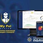 Мобільний додаток «MyPol» – це механізм зворотнього зв'язку людей з обмеженими можливостями і поліції