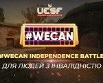 Третій всеукраїнський онлайн-турнір #WECAN з CS:GO для людей з інвалідністю. cs:go, weplay, онлайн-турнір #wecan, чемпіонат, інвалідність