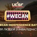 Третій всеукраїнський онлайн-турнір #WECAN з CS:GO для людей з інвалідністю