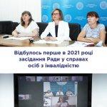 Відбулось перше в 2021 році засідання Ради у справах осіб з інвалідністю