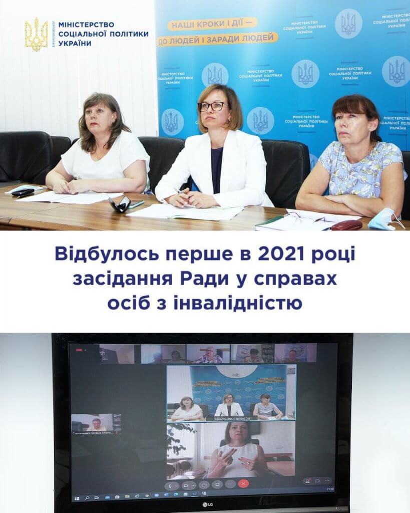 Відбулось перше в 2021 році засідання Ради у справах осіб з інвалідністю. засідання, підтримка, реабілітація, інвалідність, інклюзивне середовище