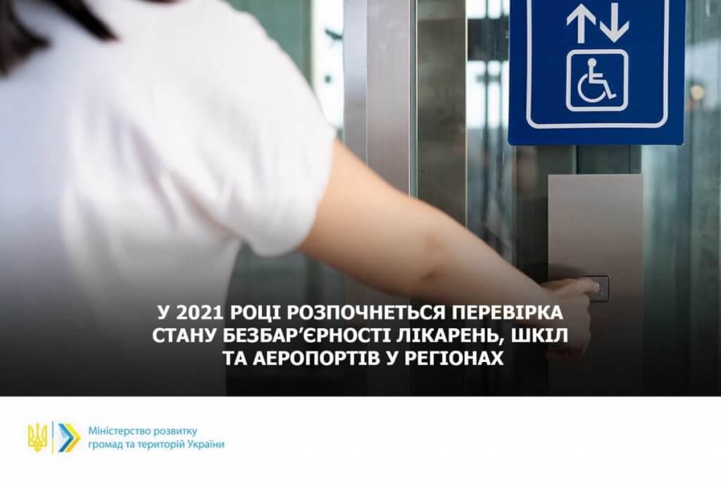 У 2021 році розпочнеться перевірка стану безбар'єрності лікарень, шкіл та аеропортів у регіонах. безбар'єрність, доступність, моніторинг, об'єкт, інвалідність