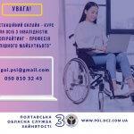 Дистанційний онлайн-курс для осіб з інвалідністю. Копірайтинг — професія для успішного майбутнього