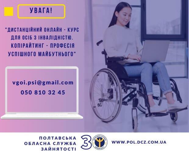 Дистанційний онлайн-курс для осіб з інвалідністю. Копірайтинг — професія для успішного майбутнього. зайнятість, копірайтер, копірайтинг, професія, інвалідність