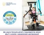 До уваги батьків дітей з інвалідністю віком від 3-х років з ураженням центральної нервової системи та порушенням функції опорно-рухового апарату!. лютіж, дитяче реабілітаційне відділення, консультация, реабілітаційна установа, інвалідність