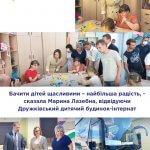 Бачити дітей щасливими - найбільша радість, - сказала Марина Лазебна, відвідуючи Дружківський дитячий будинок-інтернат