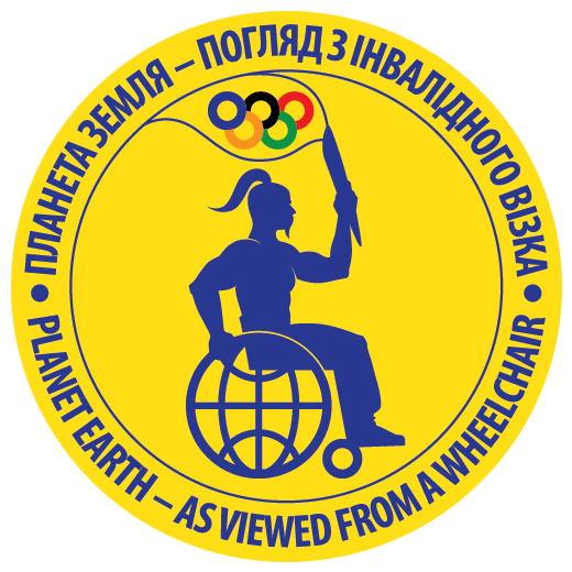 Планета Земля – погляд з інвалідного візка (прес-реліз виставки). київ, микола подрезан, виставка, проект, інвалідність